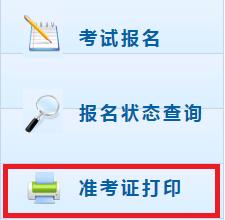 新疆2020年初级会计职称准考证打印入口在哪?