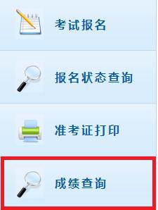 贵州初级会计师查分入口2020年