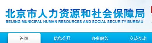 北京市人力资源和社会保障局网站入口