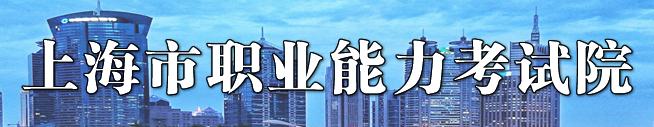 上海职业能力考试院