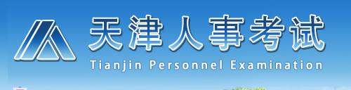 天津市人事考试网