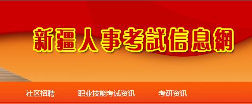 新疆人事考试信息网