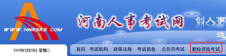 河南省人事考试网