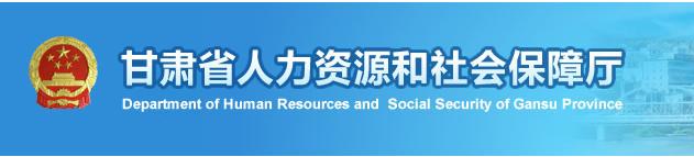 甘肃省人力资源和社会保障厅网