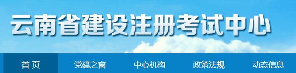 云南省建设注册考试中心