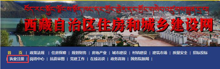 西藏自治区住房和城乡建设厅网