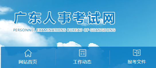 广东省人事考试网