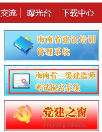 海南省建设培训与执业资格注册中心网站