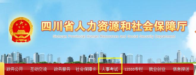 四川省人力资源和社会保障厅