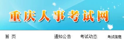 重庆市人事考试网