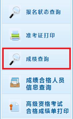 贵州高级会计师查分时间2020年