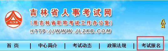 吉林省人事考试网